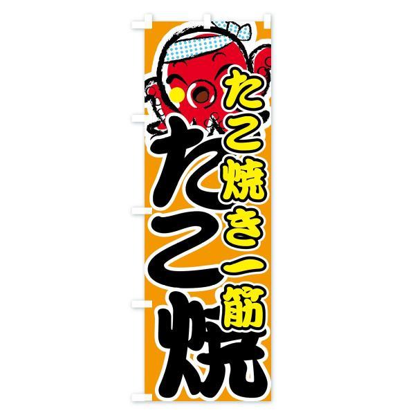 のぼり旗 たこ焼|goods-pro|04