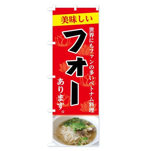 のぼり旗 フォー|goods-pro|02
