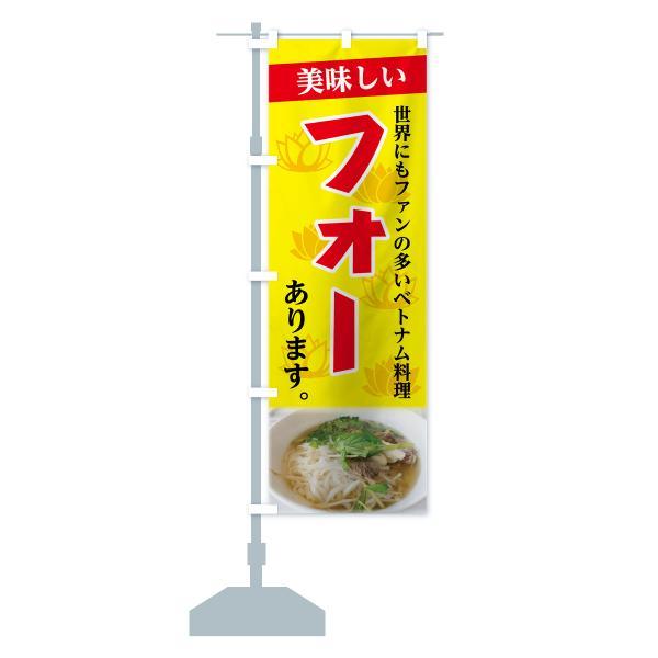のぼり旗 フォー|goods-pro|16
