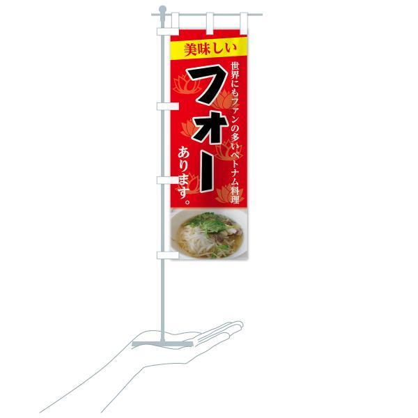 のぼり旗 フォー|goods-pro|17