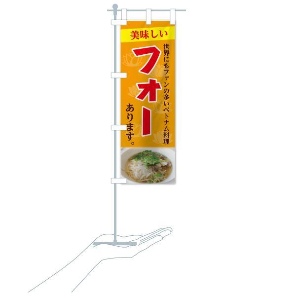 のぼり旗 フォー|goods-pro|18