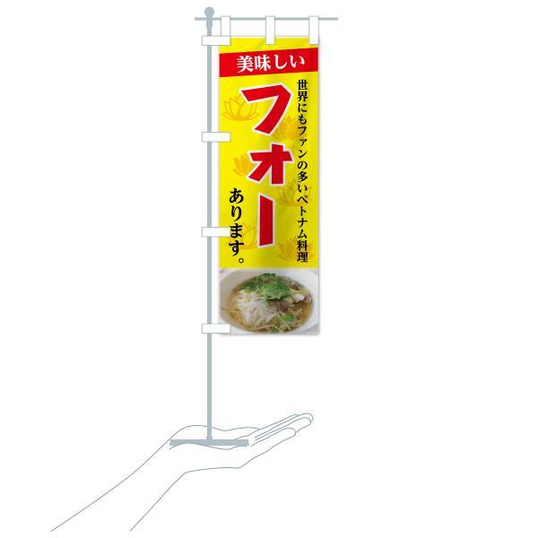 のぼり旗 フォー|goods-pro|19