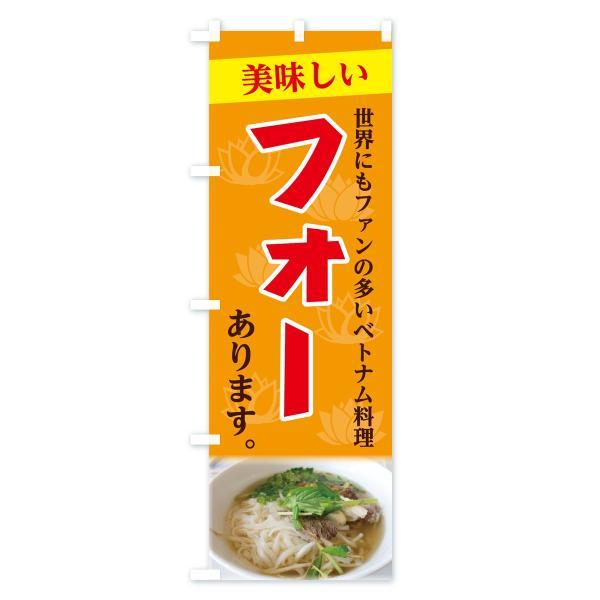 のぼり旗 フォー|goods-pro|03