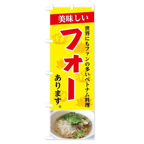 のぼり旗 フォー|goods-pro|04