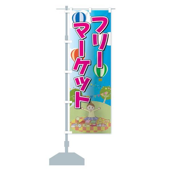 のぼり旗 フリーマーケット|goods-pro|14
