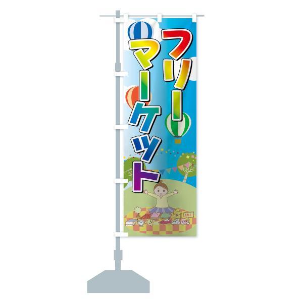 のぼり旗 フリーマーケット|goods-pro|15