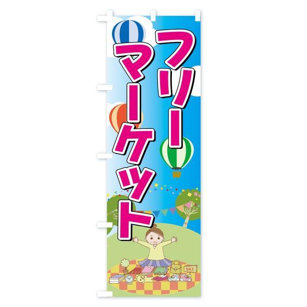 のぼり旗 フリーマーケット|goods-pro|03