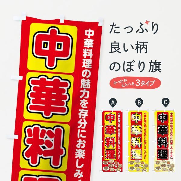 中華料理のぼり旗