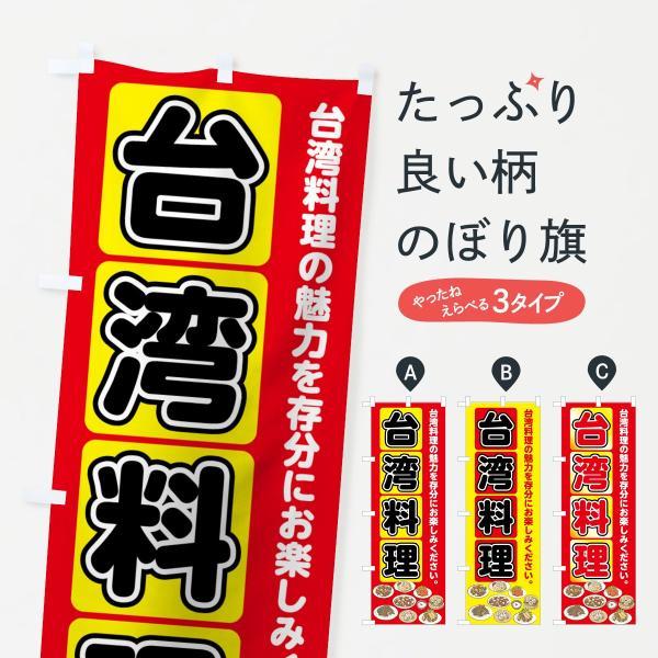 台湾料理のぼり旗