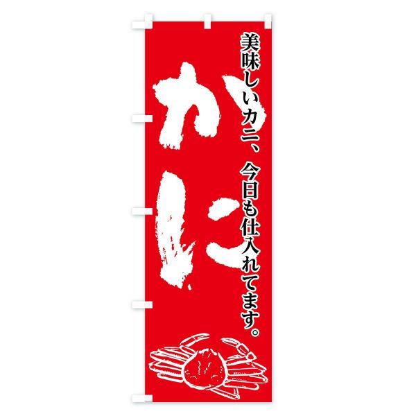 のぼり旗 かに|goods-pro|02
