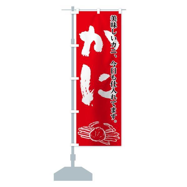 のぼり旗 かに|goods-pro|13