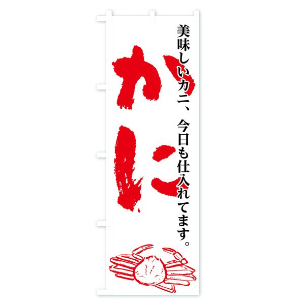 のぼり旗 かに|goods-pro|03