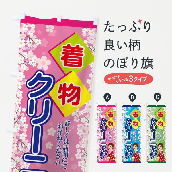 のぼり旗 着物クリーニング|goods-pro