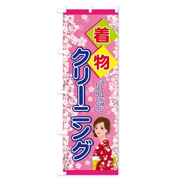 のぼり旗 着物クリーニング|goods-pro|02