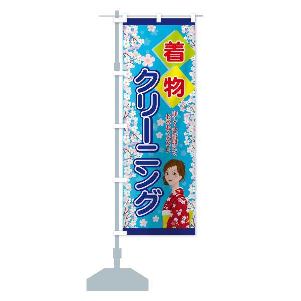 のぼり旗 着物クリーニング goods-pro 14