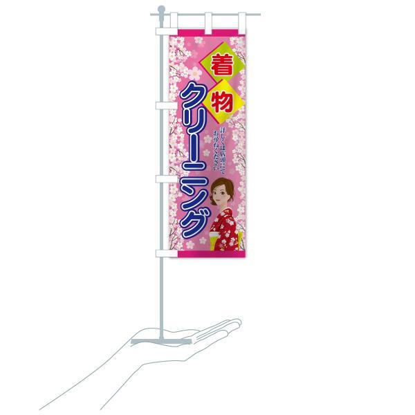 のぼり旗 着物クリーニング goods-pro 16