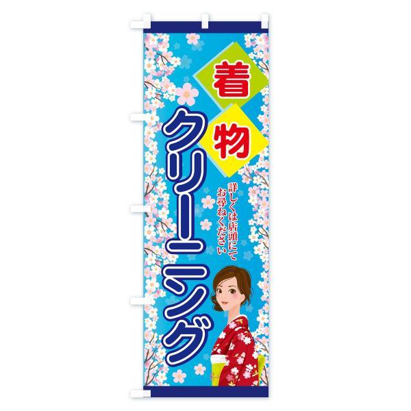 のぼり旗 着物クリーニング|goods-pro|03