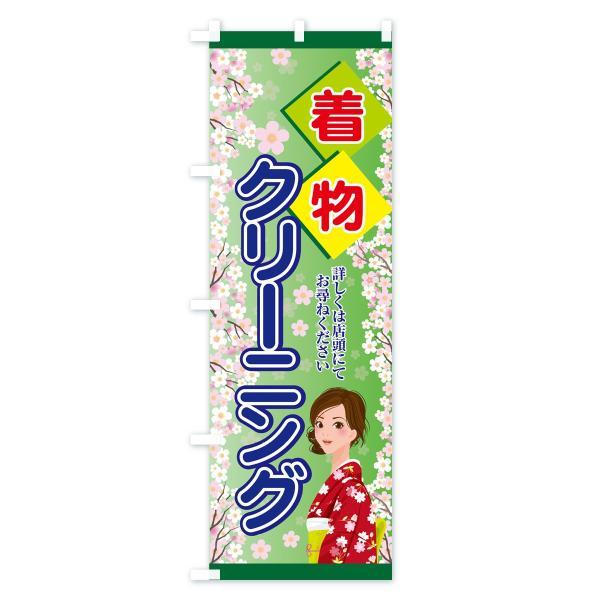 のぼり旗 着物クリーニング|goods-pro|04