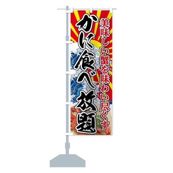 のぼり旗 かに食べ放題 goods-pro 13