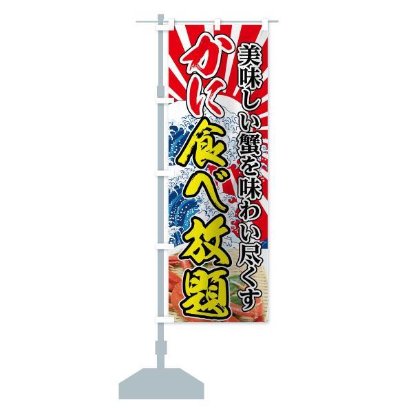 のぼり旗 かに食べ放題 goods-pro 14