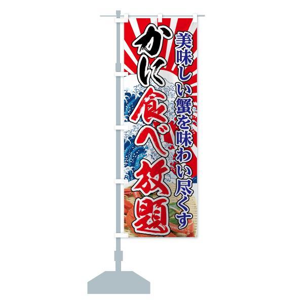 のぼり旗 かに食べ放題 goods-pro 15