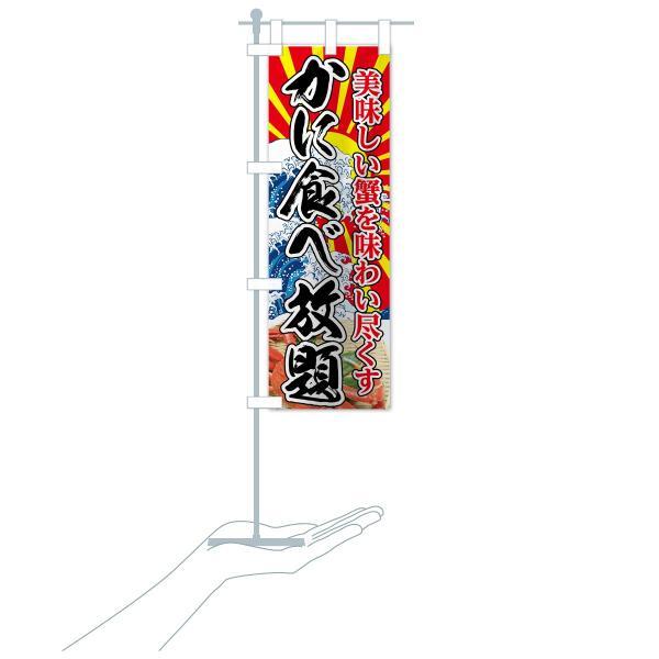 のぼり旗 かに食べ放題 goods-pro 16