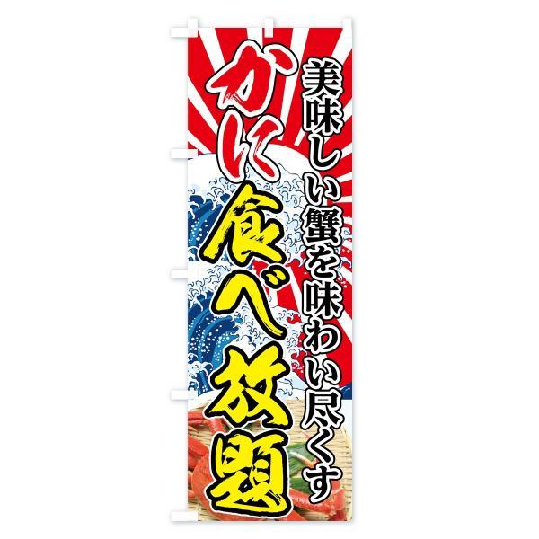 のぼり旗 かに食べ放題 goods-pro 03