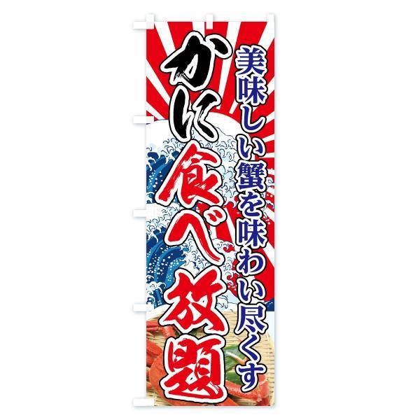 のぼり旗 かに食べ放題 goods-pro 04