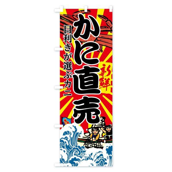 のぼり旗 かに直売 goods-pro 02