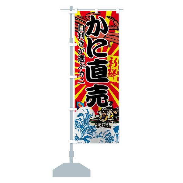 のぼり旗 かに直売 goods-pro 13