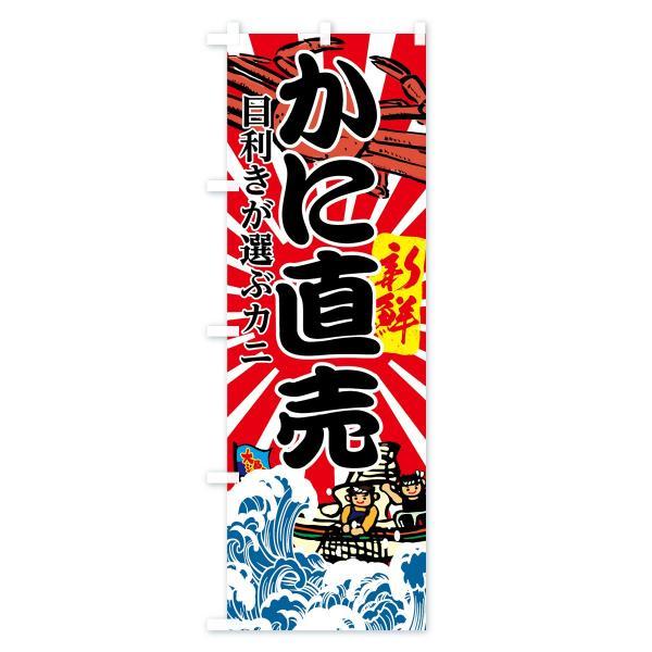 のぼり旗 かに直売 goods-pro 03