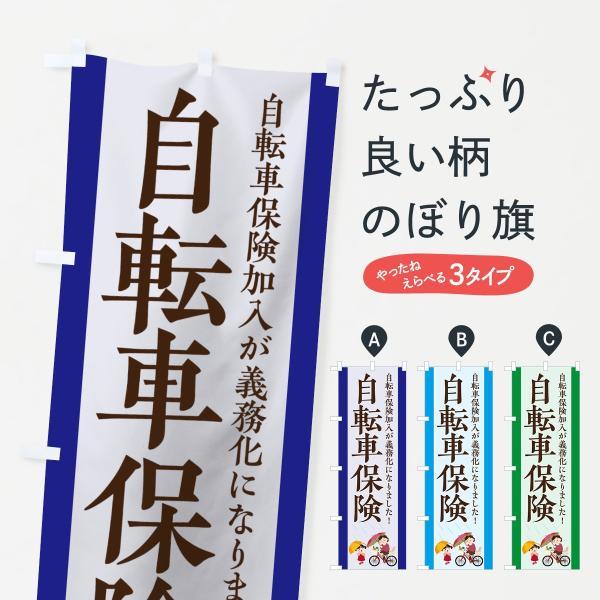 のぼり旗 自転車保険|goods-pro