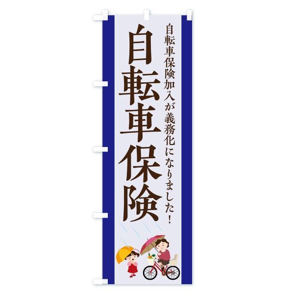 のぼり旗 自転車保険|goods-pro|02