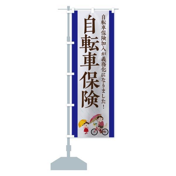 のぼり旗 自転車保険|goods-pro|13