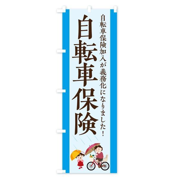 のぼり旗 自転車保険|goods-pro|03