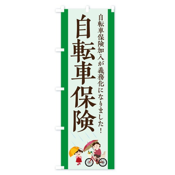 のぼり旗 自転車保険|goods-pro|04