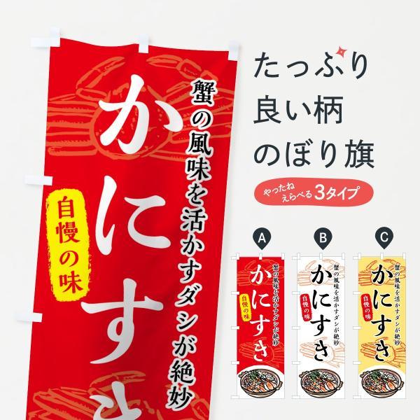 のぼり旗 かにすき|goods-pro