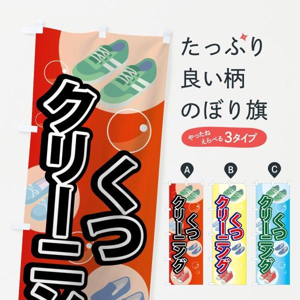 のぼり旗 くつクリーニング|goods-pro