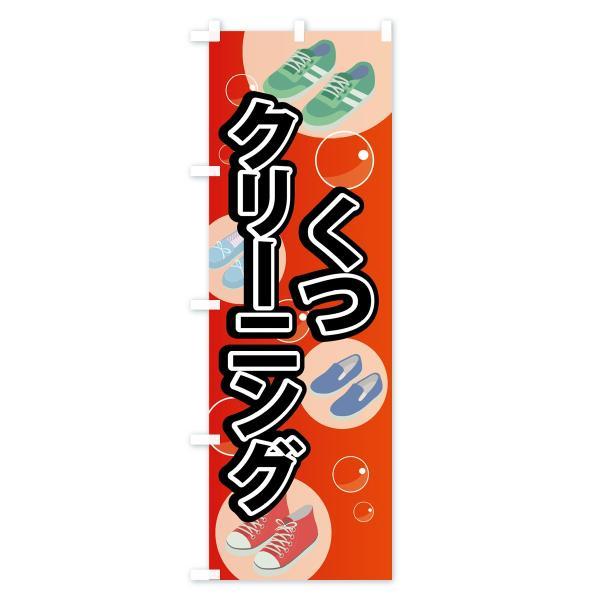 のぼり旗 くつクリーニング|goods-pro|02