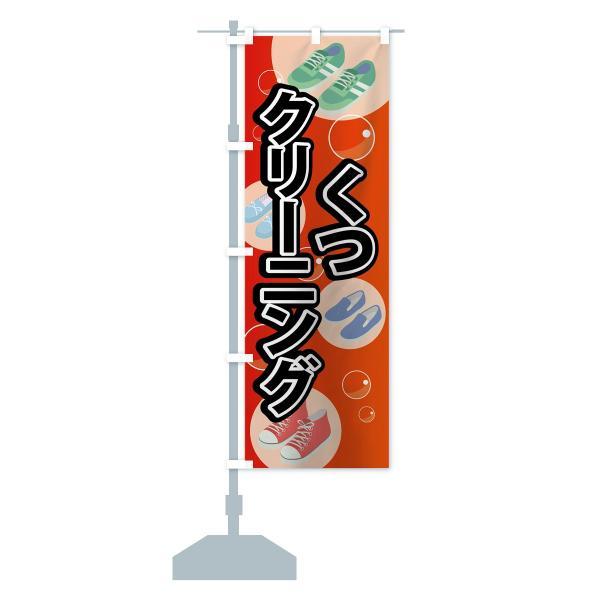 のぼり旗 くつクリーニング|goods-pro|13