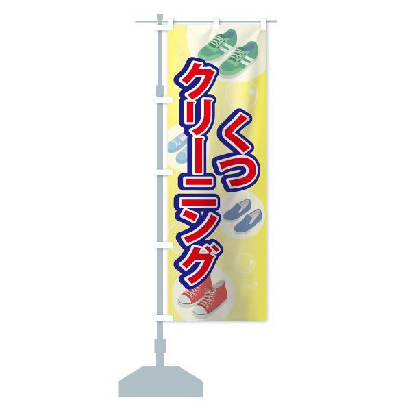 のぼり旗 くつクリーニング goods-pro 14