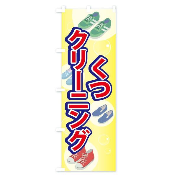 のぼり旗 くつクリーニング|goods-pro|03