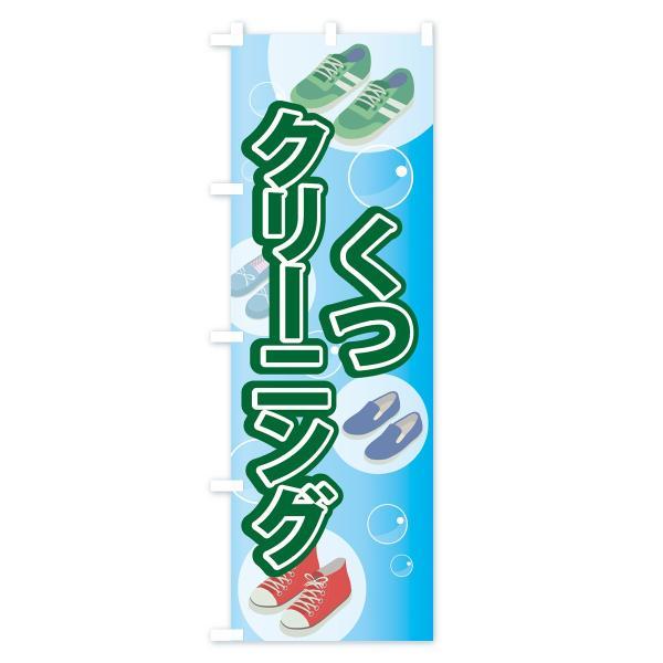 のぼり旗 くつクリーニング|goods-pro|04