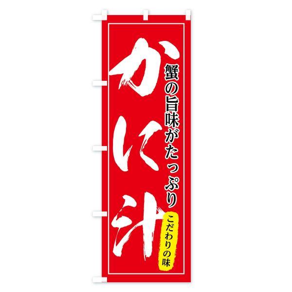のぼり旗 かに汁|goods-pro|02