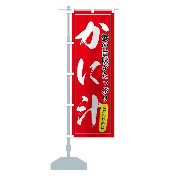 のぼり旗 かに汁|goods-pro|13