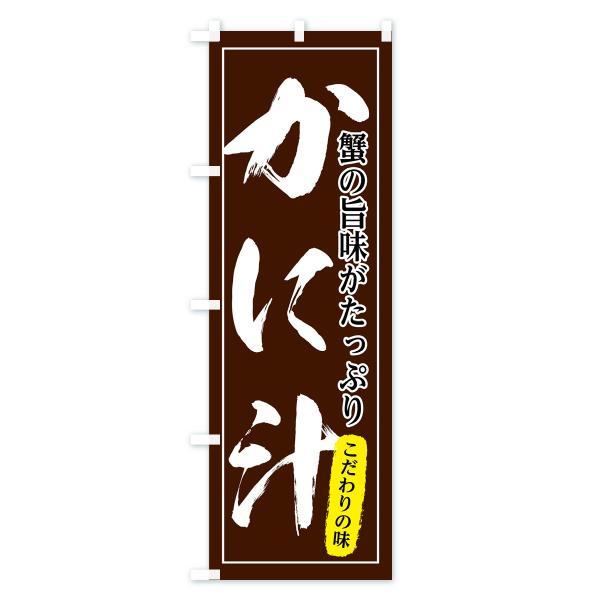 のぼり旗 かに汁|goods-pro|03