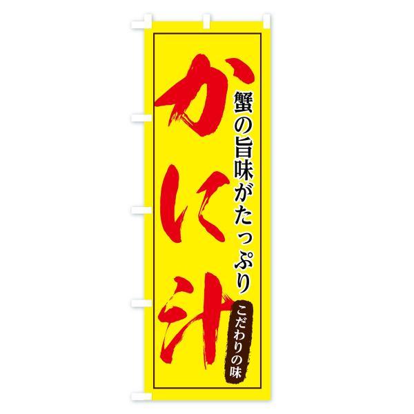 のぼり旗 かに汁|goods-pro|04