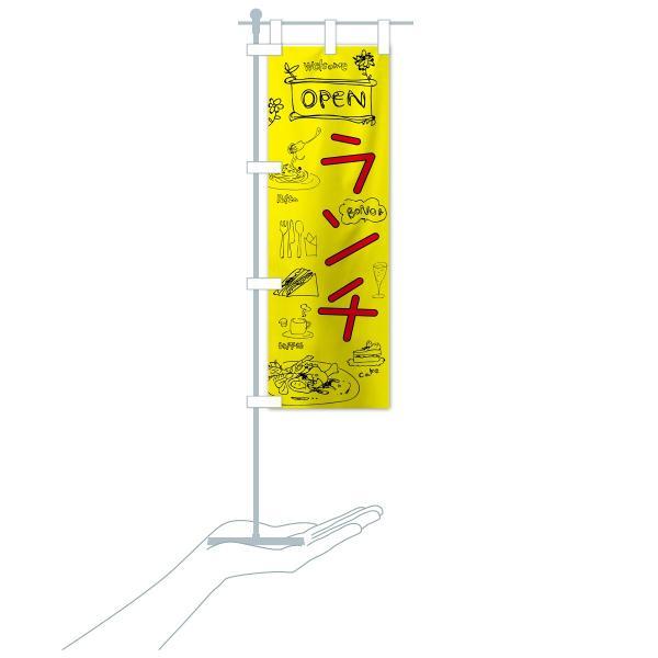 のぼり旗 ランチ|goods-pro|17