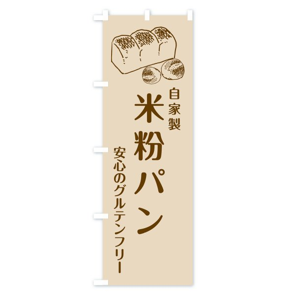 のぼり旗 米粉パン goods-pro 02