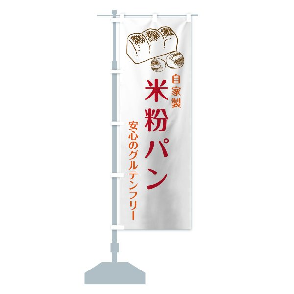のぼり旗 米粉パン goods-pro 15